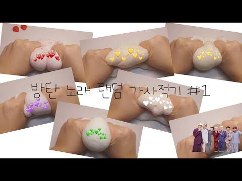 Xxx Mp4 뾰로롱 ☆ 방탄 노래 랜덤 가사쓰기 설참 3gp Sex