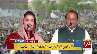 92 News Headlines 12:00 AM  - 17 April 2018 - 92NewsHDPlus