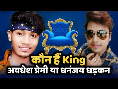 Xxx Mp4 कौन हैं YouTube के King Awedhesh Premi या Dhananjay Dharkan देखे पुरा विडियो Top 10 Bhojpuri 3gp Sex