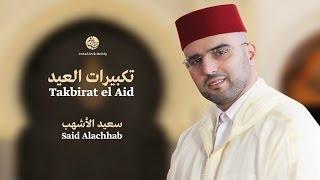 Said Alachhab | Takbirat El Aid | تكبيرات العيد | سعيد الأشهب