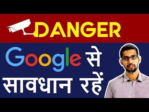 Google को सब पता है, जानिए कैसे छुपाए Google से आपकी PRIVATE Details | Online Privacy