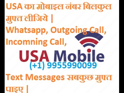 Get Free USA Mobile Number | Get your own USA Mobile Number Buy Free |