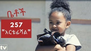 Download Betoch - ″አርቴፊሻል″ Comedy Ethiopian Series Drama Episode 257 Video