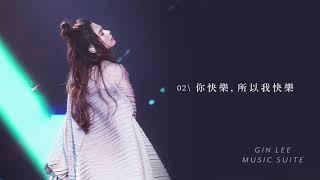 Gin Lee 李幸倪 - 《你快樂,所以我快樂》(official Live Audio)