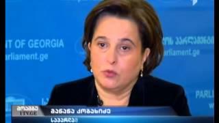 საქართველოს ვიზა-ლიბერალიზაციის გეგმის შემფასებელი მისია ეწვევა