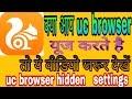 UC Browser hide ficher hindi uc browser  में छुपे हुए फीचर क्या है जानिए