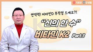 면역력! 비타민D 무작정 드세요? 신의 한 수 비타민K2를 알려드립니다 (Part. 3/3)