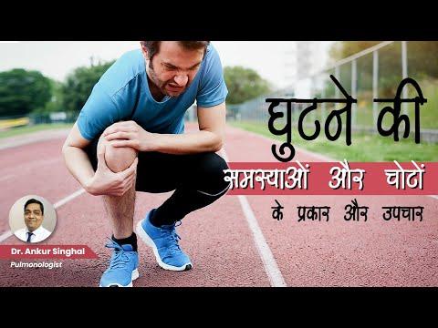 Knee Problems, Dr. Ankur Singhal (MS - Orthopaedics, MBBS)