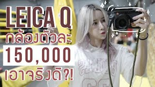 REVIEW : LEICA Q กล้องตัวละแสนห้า เอาจริงดิ!? | ndmikkiholic ♡