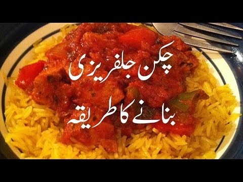 Chicken Jalfrezi Recipe Pakistani In Urdu چکن جلفریزی How To Make Chicken Jalfrezi | Chicken Recipes