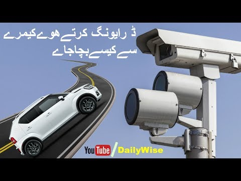 How To Check Camera During The Driving In The World | View Traffic Cams | Speed Camera Detection App