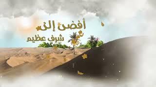 من يفتني في صادق - مشاري راشد العفاسي #مسابقة_اللغز