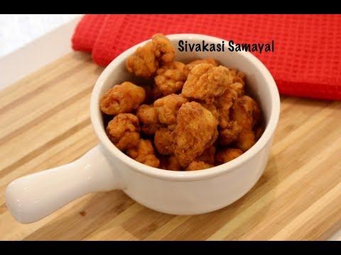 Popcorn Chicken(பாப்கார்ன் சிக்கன்)Sivakasi Samayal / Recipe - 466