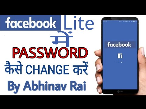 change facebook password in fb lite app in hindi