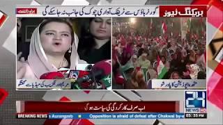 Maryam Orangzaib Media Talk   17 January 2018   24 News HD