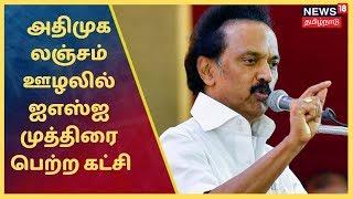 TN by-polls: அதிமுக லஞ்சம் ஊழலில் ஐஎஸ்ஐ முத்திரை பெற்ற கட்சி - மு.க.ஸ்டாலின் | DMK | ADMK