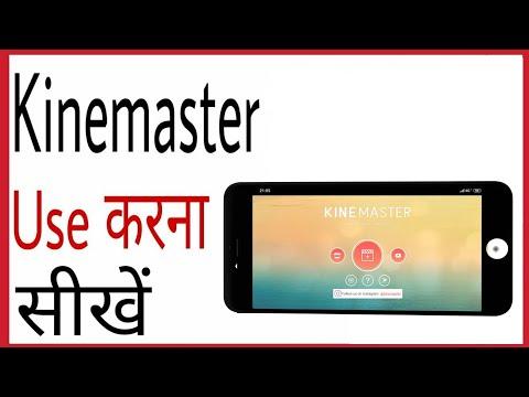 Kinemaster kaise chalate hai | How to use kinemaster in hindi
