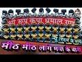 Download  अपने पहले ही काम से सब का दिल जीत लिए , ये है Shree Rup Kripa Dhumal Raipur | Dj Dhumal Unlimited MP3,3GP,MP4