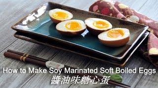 How To Make Soy Marinated Soft Boiled Eggs
