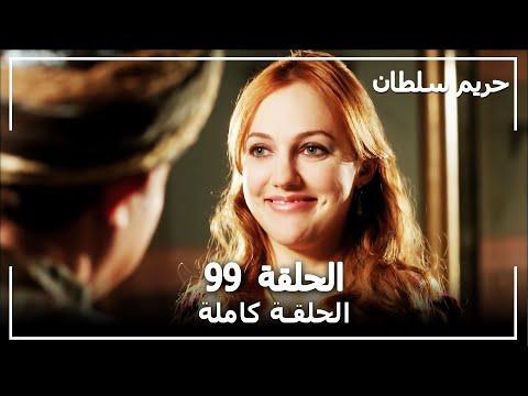 Xxx Mp4 Harem Sultan حريم السلطان الجزء 2 الحلقة 45 3gp Sex