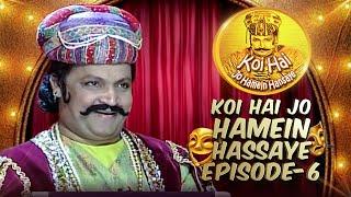 Koi Hai Jo Hamein Hassaye | Umer Shareef | Episode 06 | HD