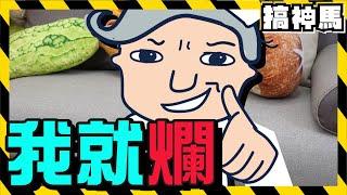 【虛擬搞神馬】拍不了片!馬田被關在馬田島了 | 虛擬 YouTuber