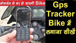 How To Install GPS Tracker in Bike | मोबाइल से बंद कर पाएंगे अपनी बाइक | Mr.Growth