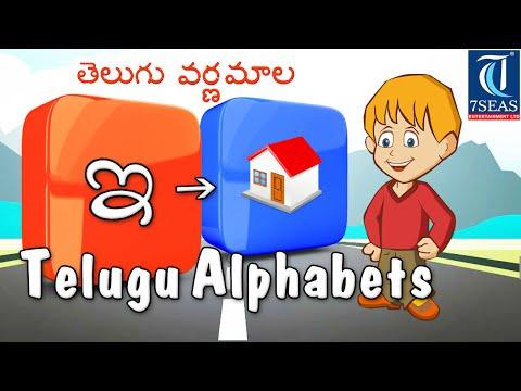 Learn Telugu Alphabets | Telugu Aksharamala | Kids Animation