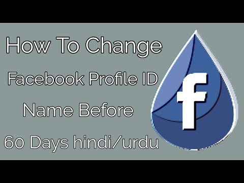 how to change facebook profile name before sixty days || Urdu/hindi