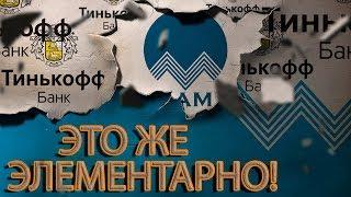 БАНК ТИНЬКОФФ ЛУЧШИЙ БАНК В МИРЕ | Как не платить кредит | Кузнецов | Аллиам