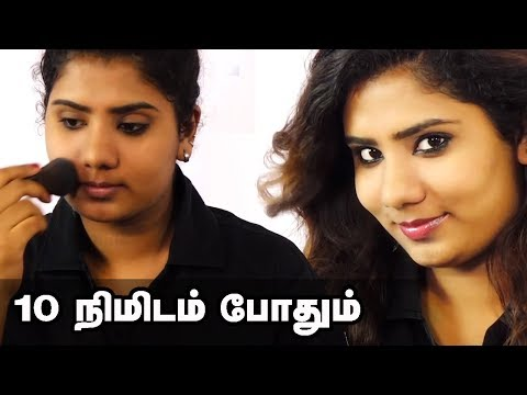 Easy Makeup - Everyday College / Office Makeup Under 9 Minutes -  just Rs.10/day - Tamil Beauty Tips