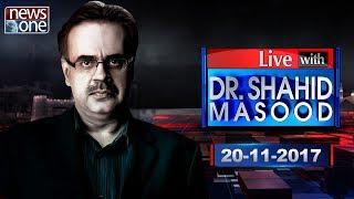 Live with Dr.Shahid Masood | 20-November-2017 | Nawaz Sharif | Saad Rafique | Abdul Qadir Baloch |