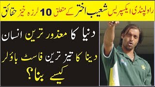 10 Unbelievable Facts About Sohaib Akhtar