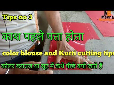 कॉलर ब्लाउज या सूट में कंधे पीछे की तरफ क्यों जाते है / color blouse and kurti cutting tips