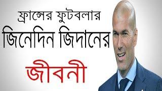ফ্রান্সের ফুটবলার জিনেদিন জিদান এর জীবনী | Biography Of Zinedine Zidane In Bangla.