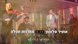 אופיר סלומון - מחרוזת חפלה ערבית