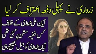 Asif Zardari Has Admitted the Important Role of Ayyan Ali