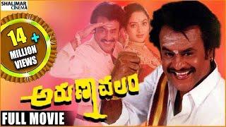 Arunachalam Telugu Full Length Movie || Rajnikanth, Soundharya || అరుణాచలం సినిమా