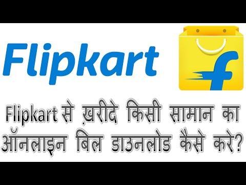 how to download product bill receipt from flipkart in Hindi | flipkart ka bill download kaise kare