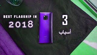 Huawei Mate 20 Pro افضل هاتف في 2018 ل 3 اسباب
