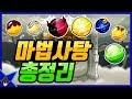 [쿠키런] 메르가 알려주는 마법사탕(마탕) 축복 총정리 | Magic candy blessing recommend CROB