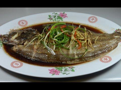 蒸的鱼用姜Steamed Fish Flounder with Ginger Sauce: Authentic Cantonese Cooking