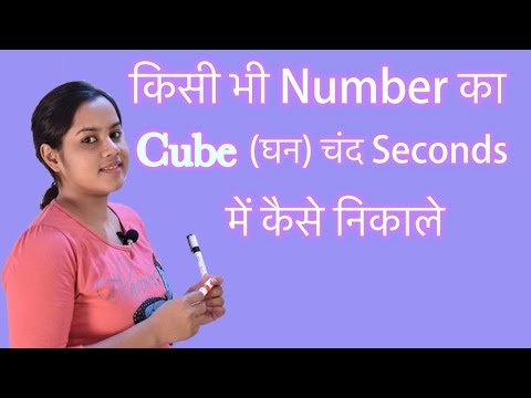 How to  find Cube of a number in few seconds (HINDI)ll किसी भी नम्बर का घन (CUBE)  कैसे निकाले