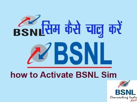 how to activate BSNL sim in hindi बीएसएनएल सिम कैसे एक्टिव करते है