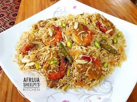 বেষ্ট চিংড়ি পোলাও রেসিপি || Prawn Pulao Recipe || How to make prawn Polao || Chingri Polao Recipe