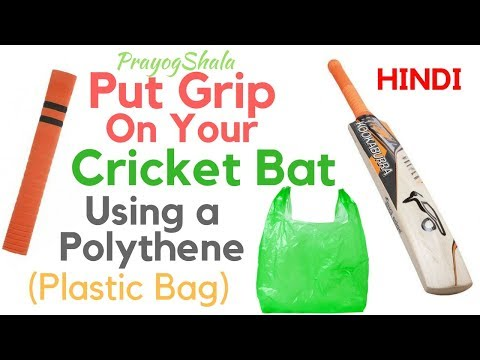 How to put Grip on a Cricket Bat Using Polythene (Plastic Bag) | Super Easy | PrayogShala | Hindi |