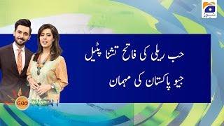 Hub Rally Ki Fateh Tushna Patel Geo Pakistan Ki Mehman