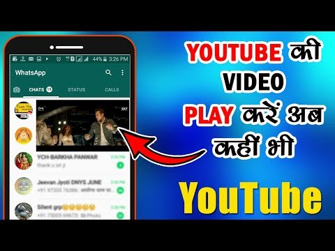 Very Important App for All Android Mobiles | Smart Way to Watch YouTube Videos | Floating App
