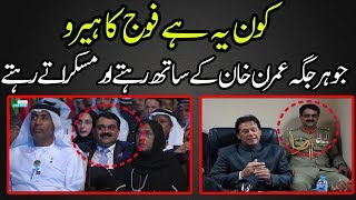 The Brg Waseem Iftikhar Cheema Always Near to Imran Khan
