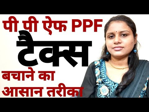 Public Provident Fund (PPF) account - Bank & Banking tips - in Hindi